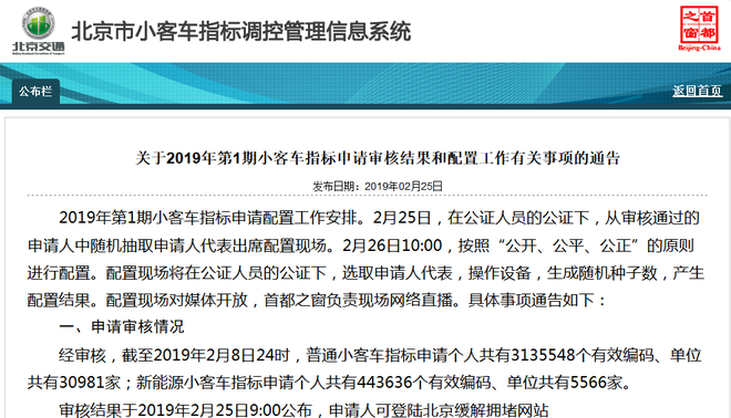 北京新能源指标或在2027年才能获得 普通车中签更难