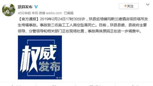 四川一酒店项目塔吊发生垮塌事故 3名工人坠落死亡