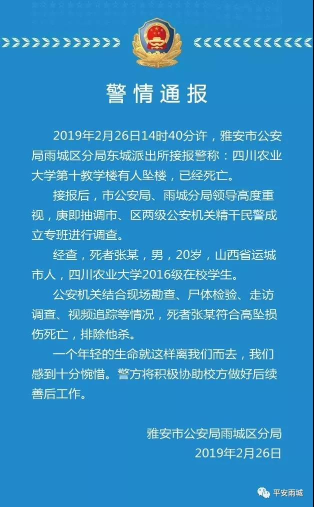 四川农业大学一在校学生坠楼 符合高坠损伤死亡排除他杀