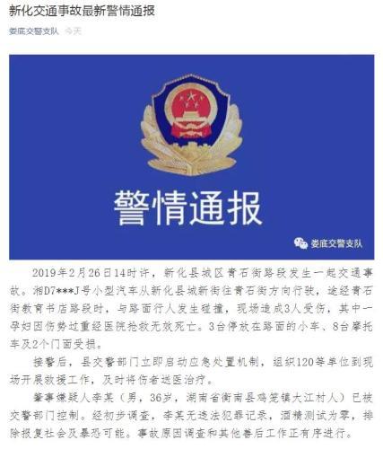 湖南新化县一汽车撞向人群 致1孕妇死亡