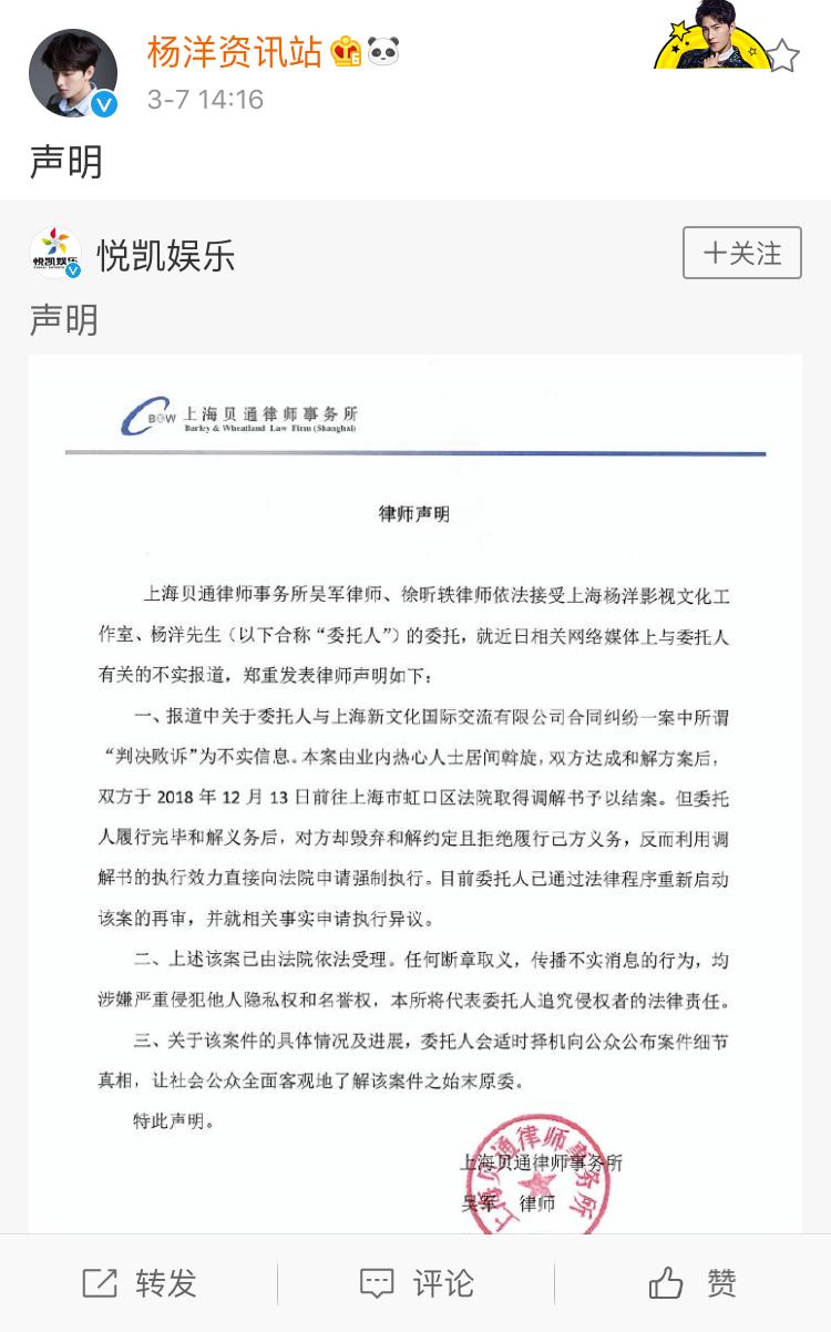 杨洋被执行人名单 杨洋被法院列入被执行人名单怎么回事?
