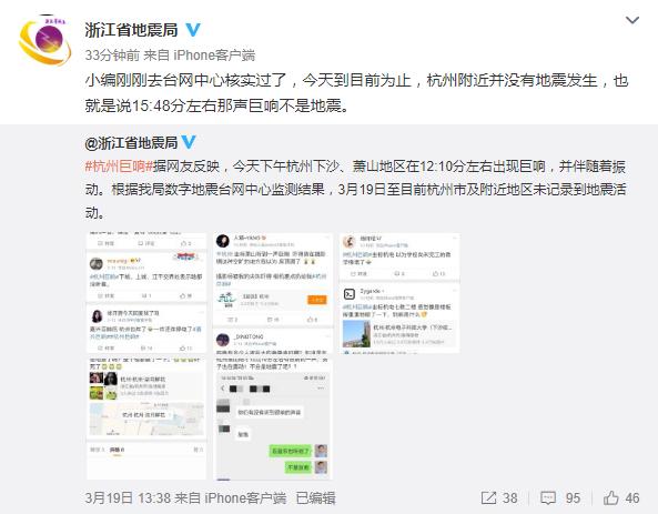 地震局回应巨响 杭州巨响不是地震