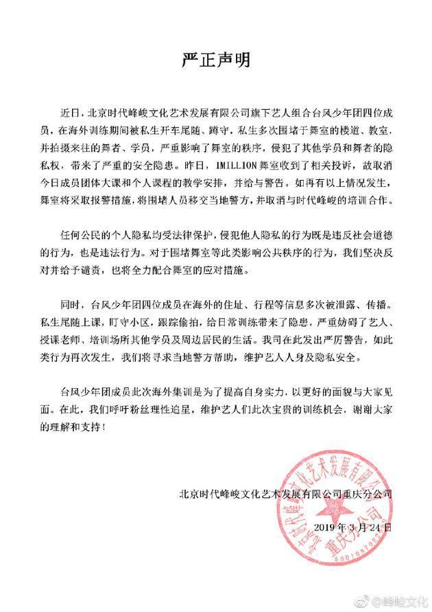 台风少年团公司声明 遭私生尾随围堵寻求警方帮助