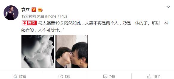 袁立宣布结婚:夫妻不再是两个人 乃是一体的了