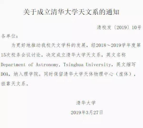 清华大学设立天文?#30340;?#20837;理学院