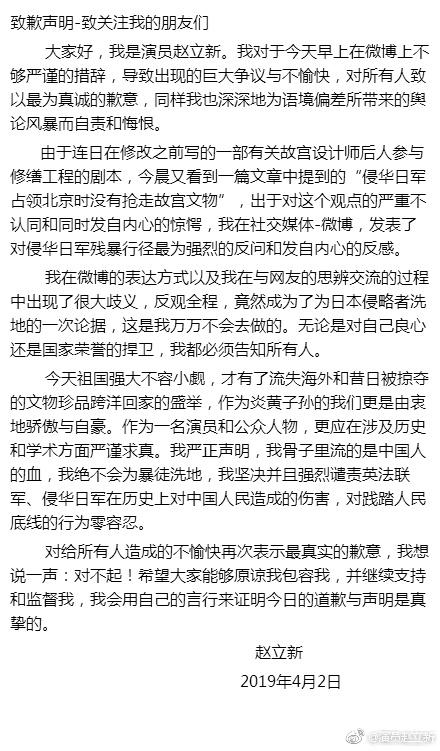 赵立新道歉 就日军侵华不毁故宫等不当言论致歉