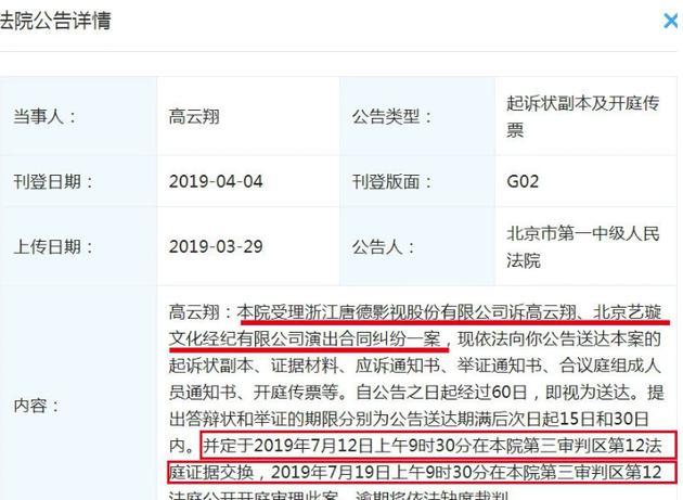 高云翔董璇被起诉 高云翔因性侵案7月份预计不能出庭