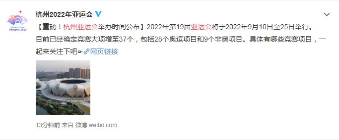 亚运会举办时间 2022年杭州亚运会将于9月10日至25日举行