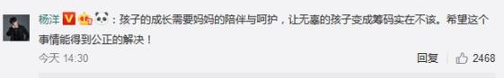 杨洋声援周美毅 周美毅自爆遭富豪老公骗婚夺子怎么回事?