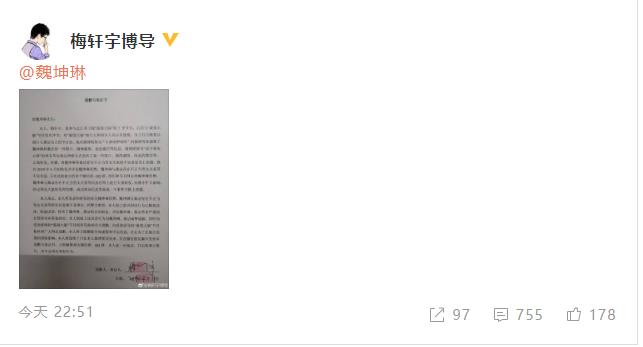梅轩宇发道歉声明 承认曾捏造魏坤琳桑洁不正当男女关系