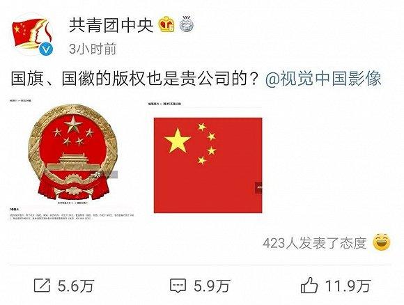 视觉中国关站整改 版权流氓还是维权骑士?