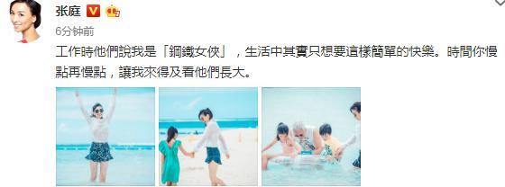 张庭懒理微商风波 陪孩子海边游玩一家4口幸福满满