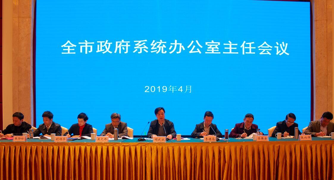 全市政府系统办公室主任会议在黄州召开