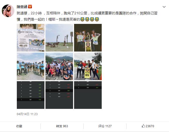 陈意涵跑2百公里 产后2月跨夜跑接力22小时跑完210公里
