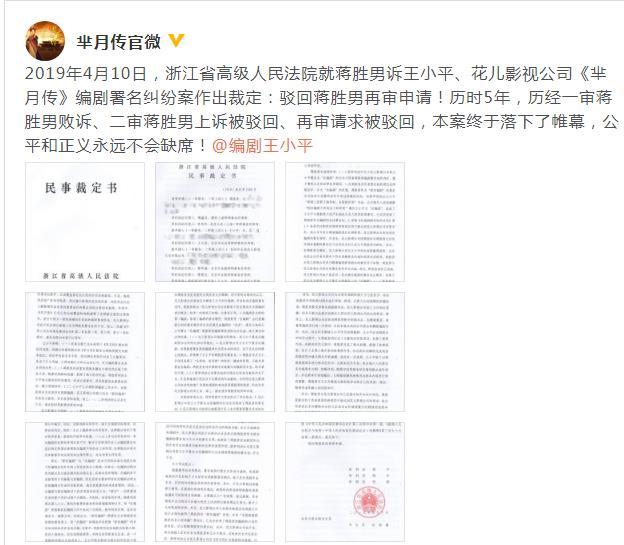 芈月传编剧署名案 驳回蒋胜男再审申请剧组胜诉