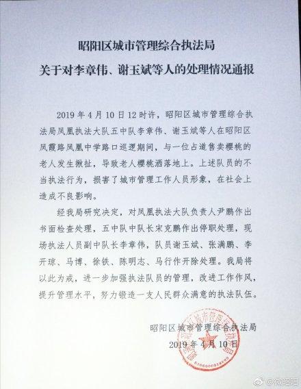 城管与老人?#22659;?#34987;开 云南昭通8名城管被开除中队长停职