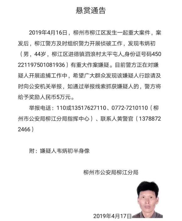 广西柳州命案致4死 嫌犯在逃警方悬赏5万元缉凶