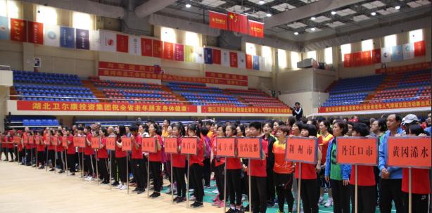 """第二届湖北省""""福寿康宁""""老年人体育健身系列赛事(活动)"""