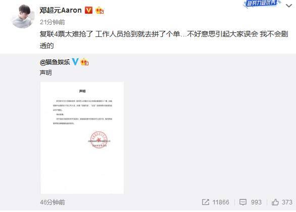 邓超元否认恋情 邓超元与神秘女看复联4被疑恋情曝光