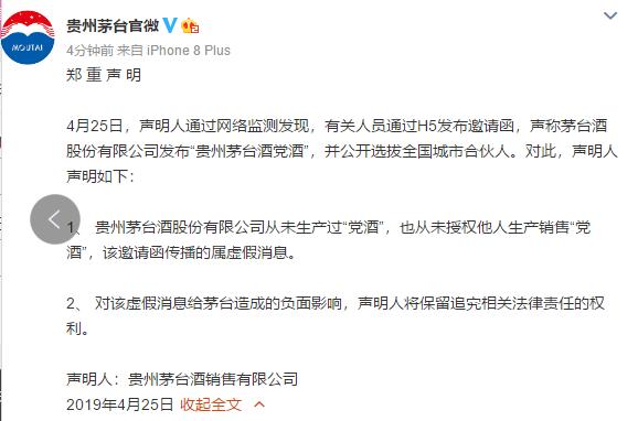 """茅台称未生产党酒 生产销售""""党酒""""系虚假消息"""