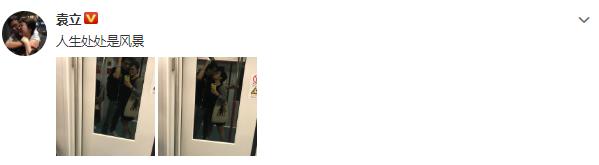 婚后疯狂秀恩爱 袁立地铁上主动索吻小11岁老公