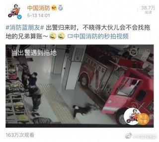 消防员摔倒引热议 10秒内4位消防员摔倒原因竞是这样