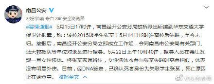 江西失联女学生死亡 遗体在赣江中发现死因调查中