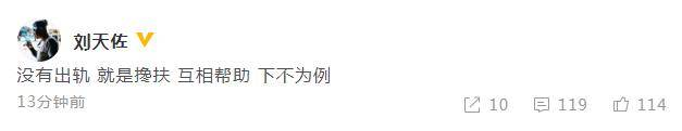 刘天佐否认出轨 刘天佐与女子车上拥抱缠绵疑似出轨