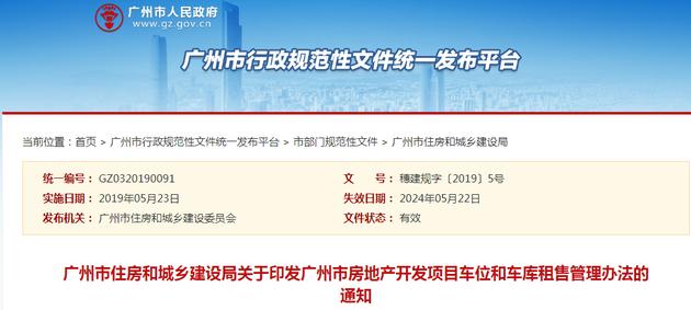 广州车位不得只售不租 每套房只能买一个车位打击天价车位