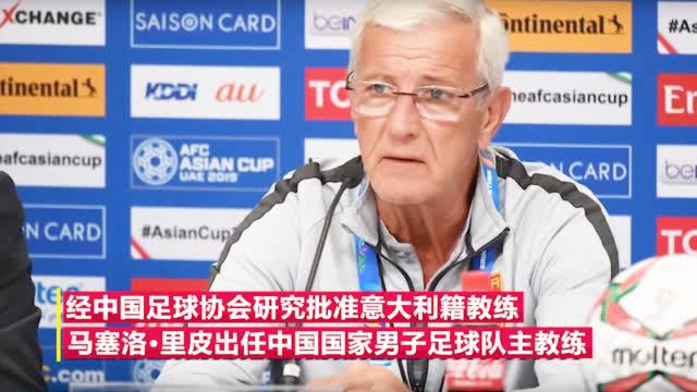 里皮出任国足主帅 里皮为什么带中国队