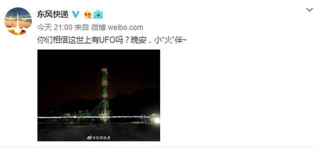 东风快递认领UFO 不明飞行物竞是它