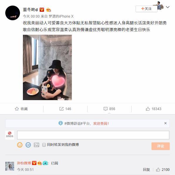 董子健为孙怡庆生 狂夸老婆被网友戏称彩虹屁一级选手