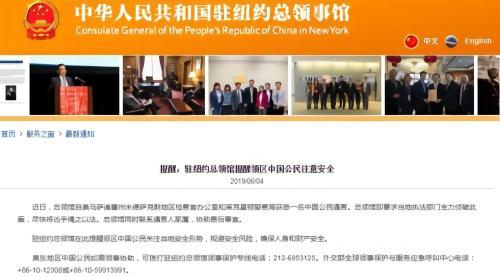 一中国公民在美遇害 驻纽约总领馆提醒中国公民注意安全