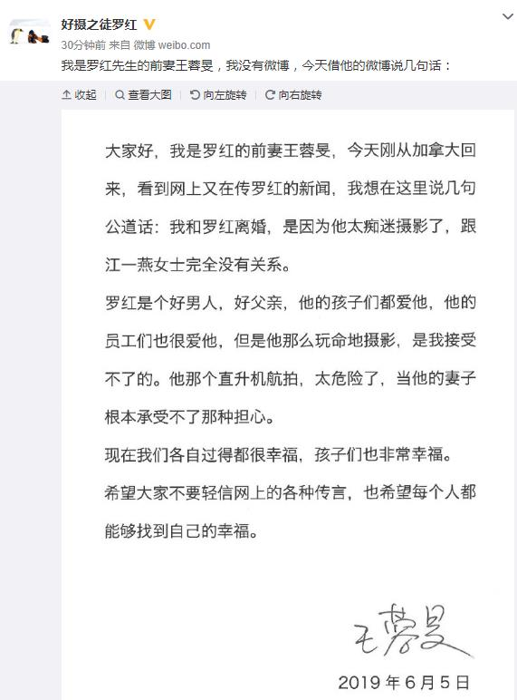 罗红前妻否认被插足 罗红前妻王蓉�F否认江一燕插足婚姻