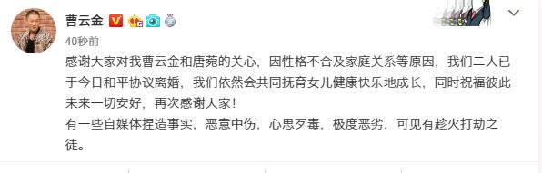 曹云金承认离婚 曹云金和妻子唐菀离婚 孩子共同抚养