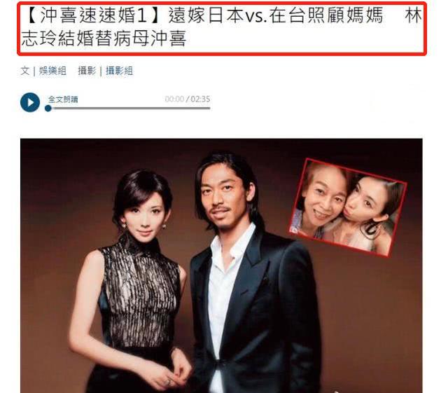 林志玲闪婚原因  林志玲闪婚原因是什么