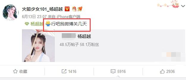 杨超越决定关博 被质疑捆绑师弟炒作CP