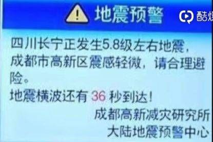 四川宜賓地震最新消息今天