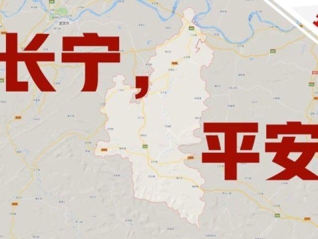 四川宜宾地震已造成11死122伤