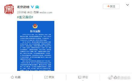 北京边检回应曾轶可事件 干扰执法对警察爆粗口保留法律追究权
