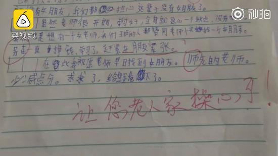 学生吐槽老师没女友 老师评语令人哭笑不得