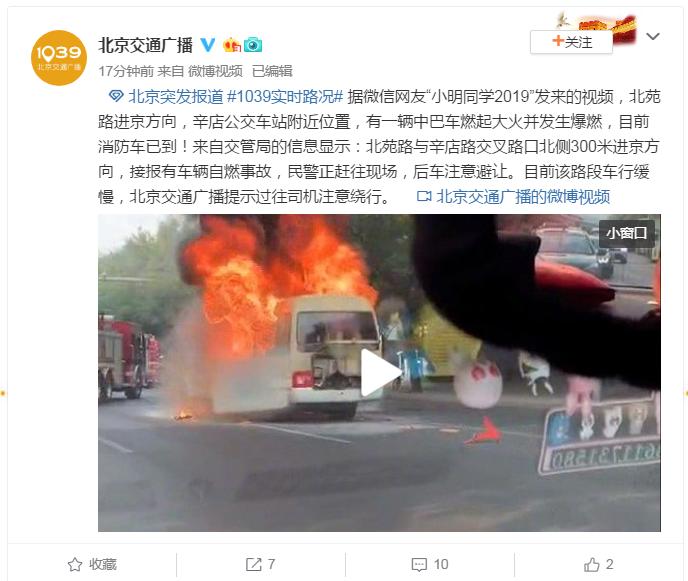 中巴车燃起大火爆炸 北京一辆中巴车燃起大火并发生爆炸