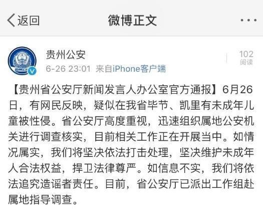 贵州通报儿童被性侵 已派工作组赴当地指导调查