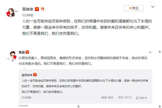 范冰冰李晨分手 范冰冰发文宣布分手:我们不再是我们