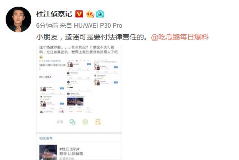 杜江否认出轨 霍思燕朋友圈辟谣:造谣死全家!