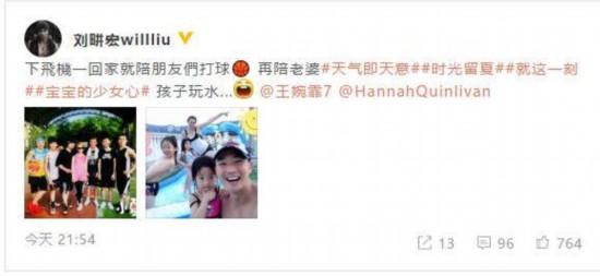 刘�u宏与周杰伦夫妇打球 刘�u宏露性感肌肉阳光帅气