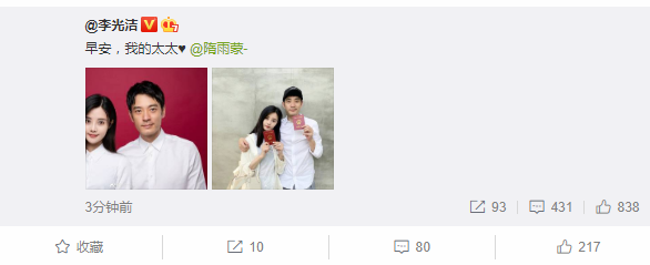 李光洁宣布结婚 李光洁晒与妻子隋雨蒙合照宣布结婚