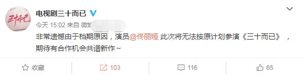 佟丽娅辞演新剧 佟丽娅为什么辞演新剧《三十而已》?