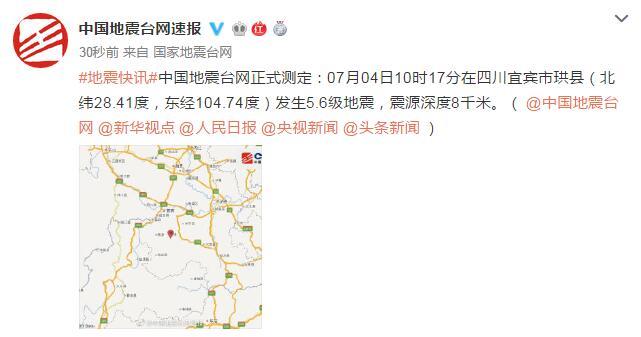 宜宾再发5.6级地震 四川宜宾市珙县发生5.6级地震