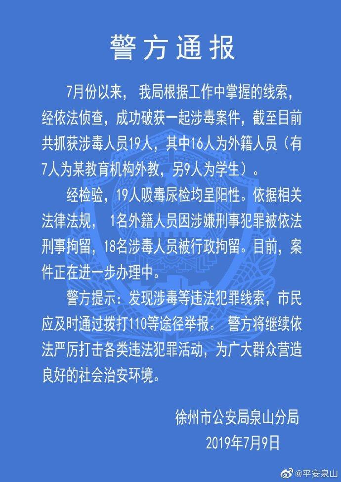 英孚教育外教吸毒 19人被抓其中16人为外籍人员